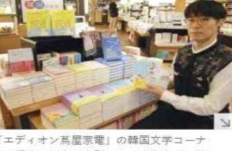 일본 서점가 'K북 페어' 열풍을 보도한 마이니치 신문 기사 캡쳐