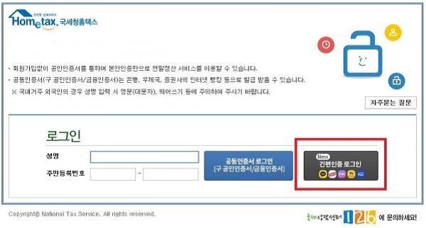 정부24·홈택스 등 공공웹사이트에 민간 전자서명 사용 가능