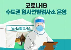 지역별 임시선별검사소 설치 위치 및 운영일정