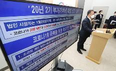 박재형 국세청 개인납세국장이 6일 세종시 정부세종2청사에서 '2020년 2기 부가가치세 확정 신고'에 대해 브리핑하고 있다.