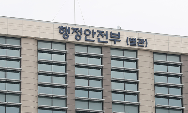 행안부, '코로나19 예방접종 지원단' 12일부터 가동