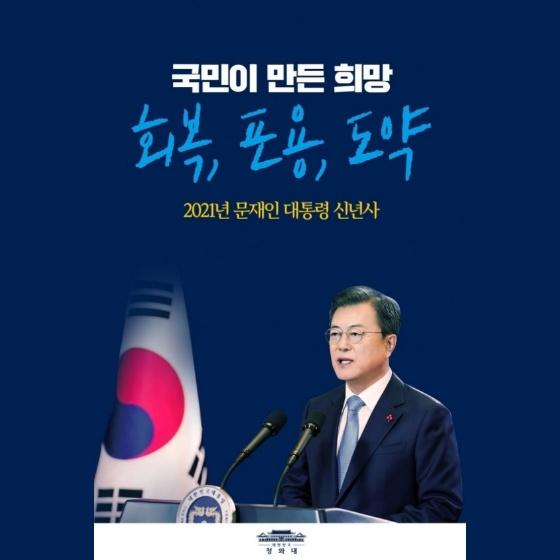 국민이 만든 희망 회복, 포용, 도약(2021년 문재인 대통령 신년사)
