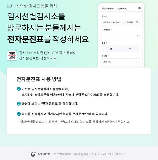 코로나19 임시선별검사소 전자문진표 안내문