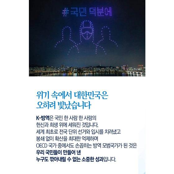 위기 속에서 대한민국은 오히려 빛났습니다