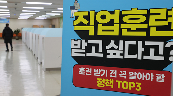 서울고용복지플러스센터에 설치된 직업훈련 관련 입간판.