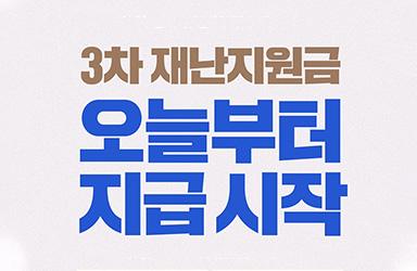 11일부터 3차 재난지원금 지급 시작!