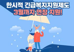 한시적_긴급복지지원제도 2021년 3월까지 연장 지원!