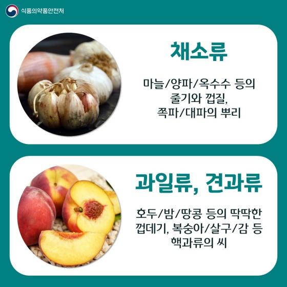 채소류, 과일류/견과류