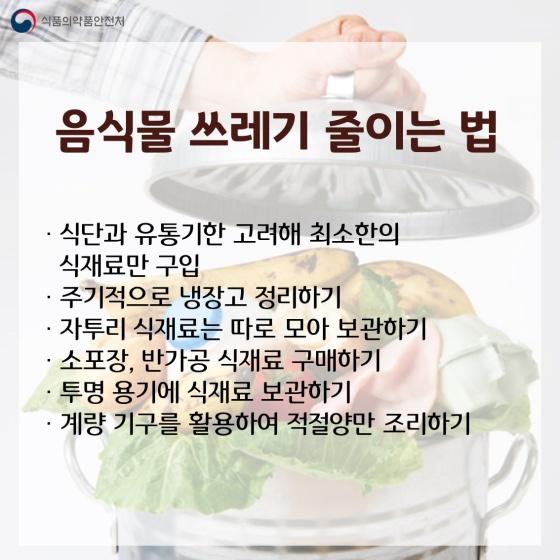 음식물 쓰레기 줄이는 법
