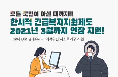 한시적 긴급복지지원제도 3월까지 연장 지원