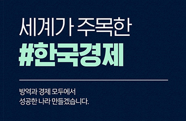 세계가 주목한 한국경제
