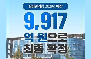 질병관리청 2021년 예산 9,917억 원으로 최종 확정