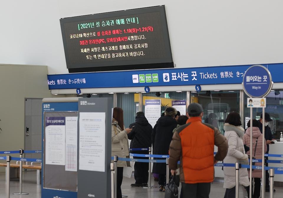이번 설 승차권 예매는 온라인으로만