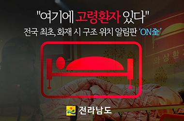 누워있는 환자 '재실 알림판'…화재시 신속 인명구조 가능하게