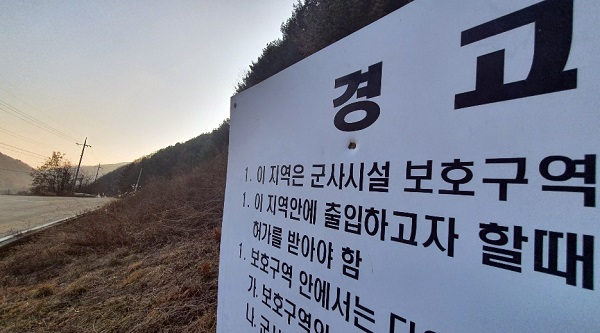 군사시설 보호구역을 알리는 안내문. (저작권자(c) 연합뉴스, 무단 전재-재배포 금지)