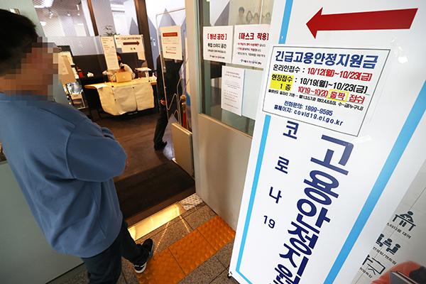 서울 중구 서울고용복지플러스센터를 찾은 시민들이 긴급 고용 안정 지원금 상담소로 들어가고 있는 모습. (사진=저작권자(c) 연합뉴스, 무단 전재-재배포 금지)