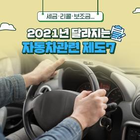 2021년부터 달라지는 자동차관련 제도 7
