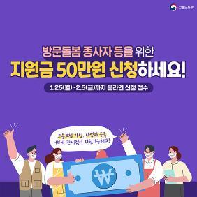방문돌봄 종사자 등을 위한 지원금 50만원 신청하세요!