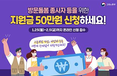 '1인당 50만원' 방문 돌봄 종사자 등 지원금 25일부터 신청