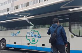 마음건강 버스