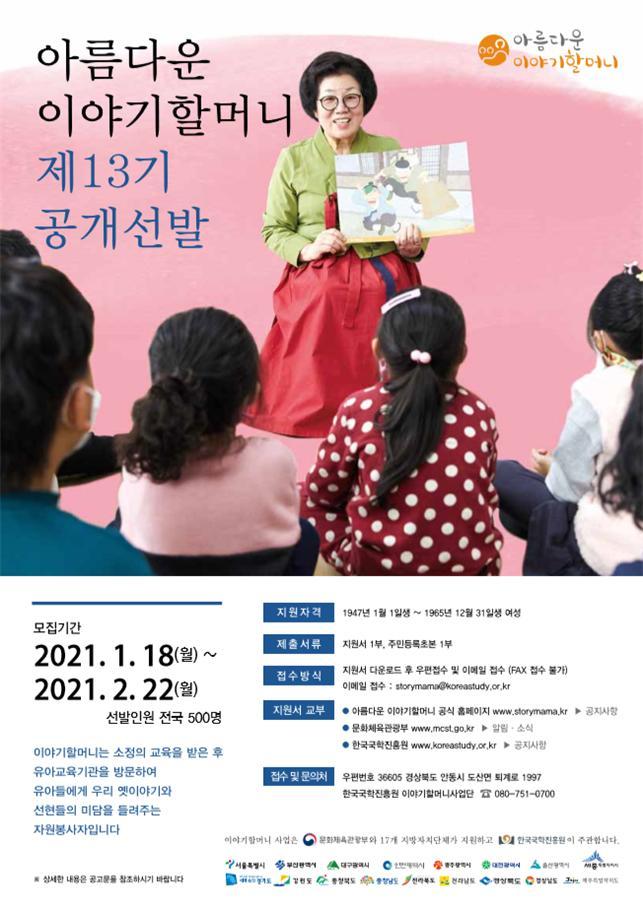 '아름다운 이야기할머니' 홍보 포스터.