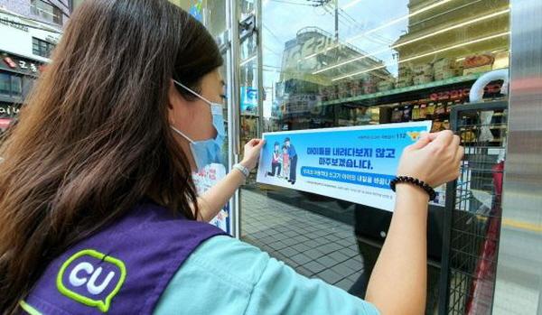 경찰청의 도담도담 캠페인(출처=경찰청)