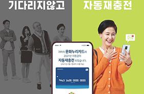 '문화누리카드' 자동재충전 포스터 일부 캡쳐.