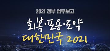 2021 정부 업무보고 회복·포용·도약 대한민국 2021