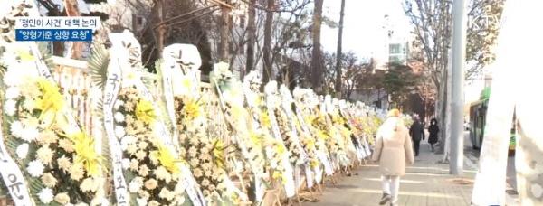 담당 재판이 이뤄지는 서울남부지법앞에 16개월의 아기를 위로하는 조화가 놓였습니다.(출처=KTV)