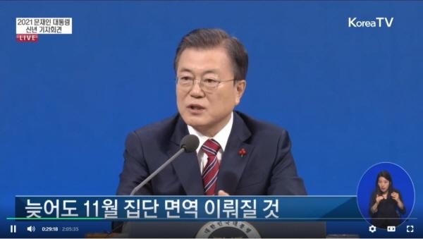 문재인 대통령은 11월 안에 집단 면역이 이뤄진다고 밝혔습니다.(출처=KTV)
