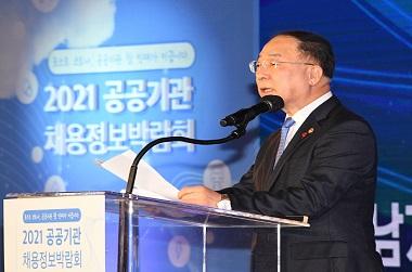 올해 공공기관 2만6000명 신규채용…채용정보박람회 개최