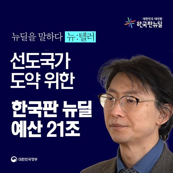 선도국가 도약 위한 한국판 뉴딜 예산 21조