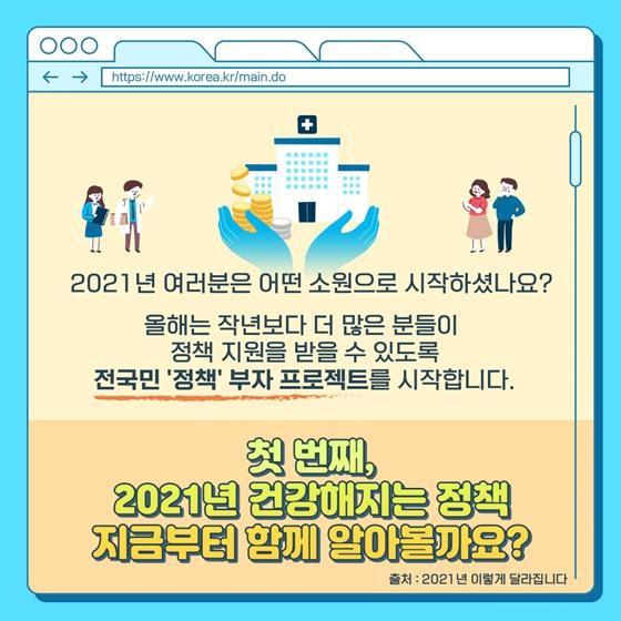 전국민 '정책' 부자 프로젝트 시작