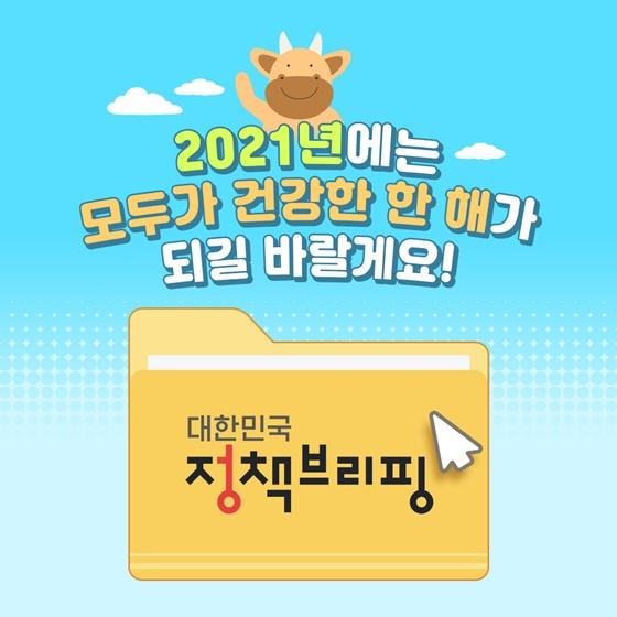 2021년에는 모두가 건강한 한 해가 되길 바랄게요!