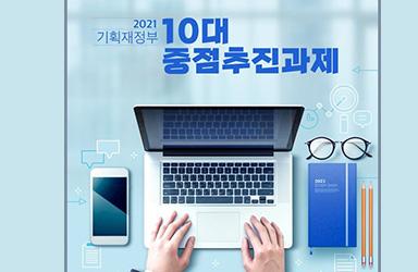 2021기획재정부 10대 중점추진과제