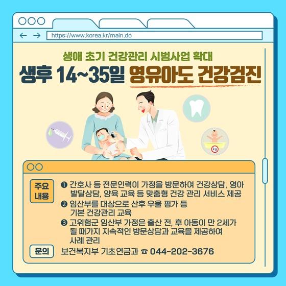 생애 초기 건강관리 시범사업 확대