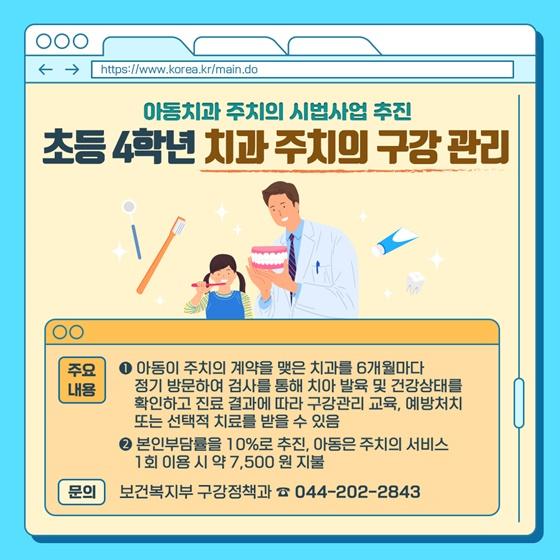 아동치과 주치의 시범사업 추진