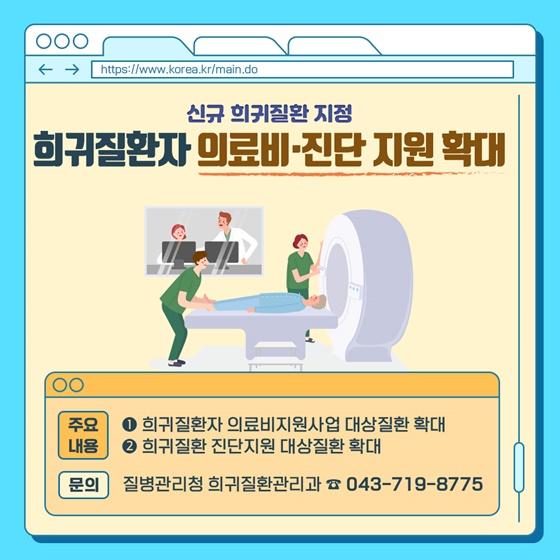 희귀질환자 의료비·진단 지원 확대