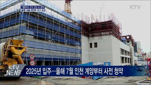 3기 신도시 7월 청약 시작···서울시 8만3천 가구 공급