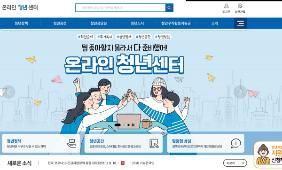 온라인 청년센터 홈페이지