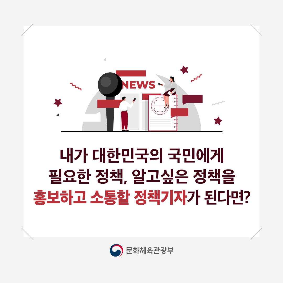 2021 대한민국 정책기자단 합격자 발표