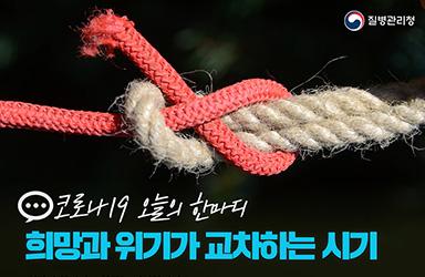 [코로나19 오늘의 한마디] 희망과 위기가 교차하는 시기