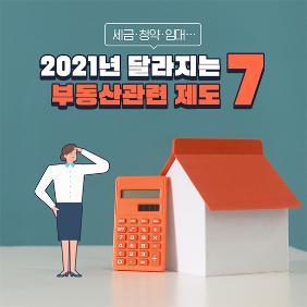 2021년 달라지는 부동산관련 제도 7