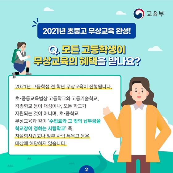 2021년 초중고 무상교육 완성