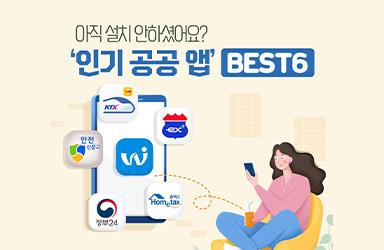 아직 설치 안하셨어요? '인기 공공 앱' BEST6