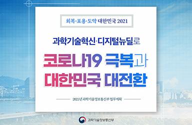 과학기술혁신·디지털뉴딜로 코로나19 극복과 대한민국 대전환