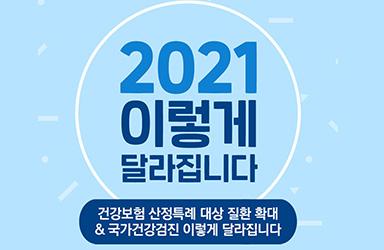 2021 이렇게 달라집니다