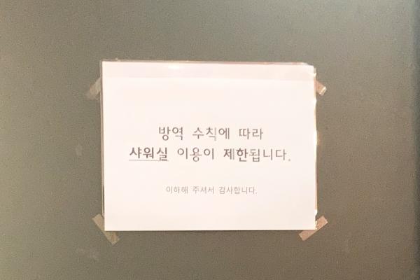 샤워시설 이용 금지
