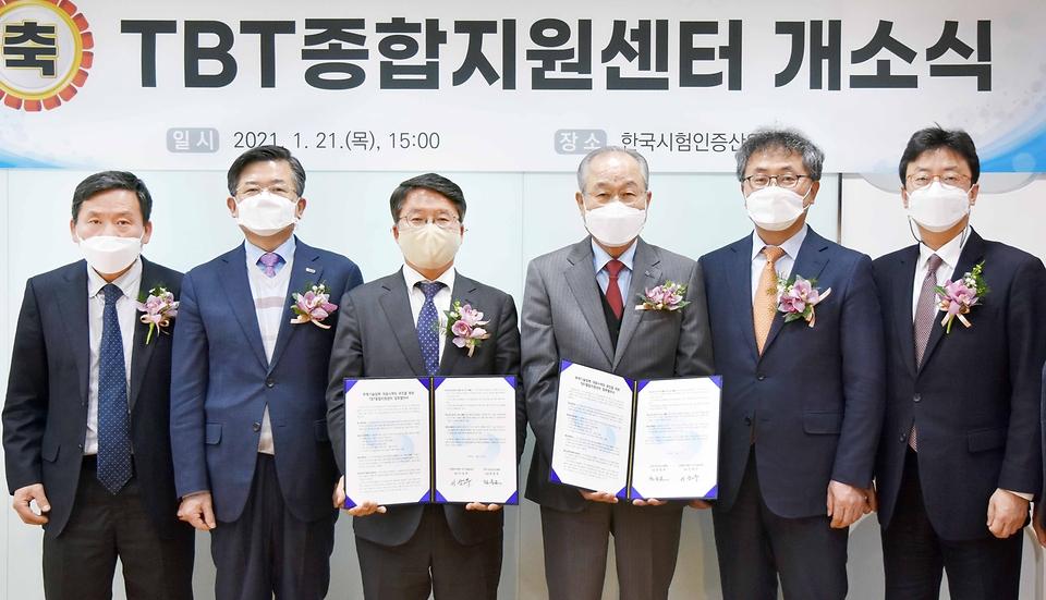 '무역기술장벽 종합지원센터' 출범
