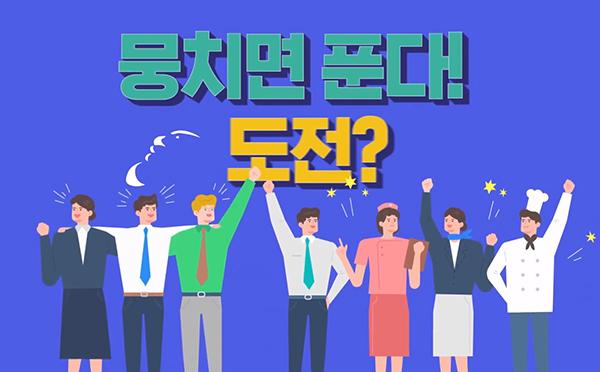 도전·한국